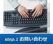 step.1お問い合わせ