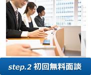 step.2初回無料面談