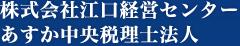 経営革新等支援機関認定 株式会社江口経営センター・あすか中央税理士法人