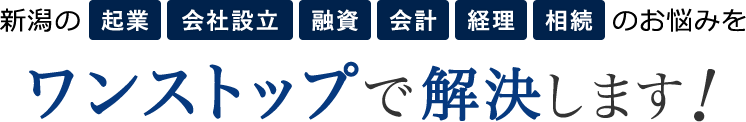 【株式会社江口経営センター】新潟の新潟の起業・会社設立・融資・会計・経理・相続のお悩みをワンストップで解決します!